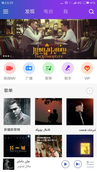 Subat FM V3.0.7 安卓版截图1