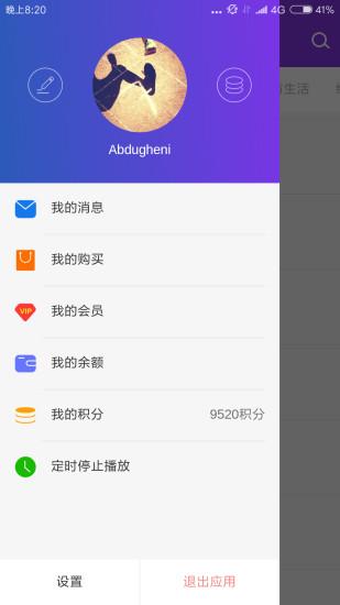 Subat FM V3.0.7 安卓版截图2