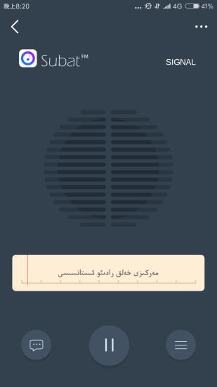 Subat FM V3.0.7 安卓版截图4