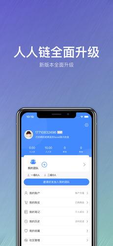 人人链 V4.0.0 安卓版截图4