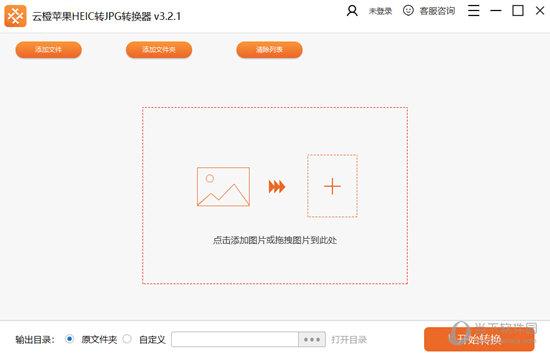云橙苹果HEIC转JPG软件