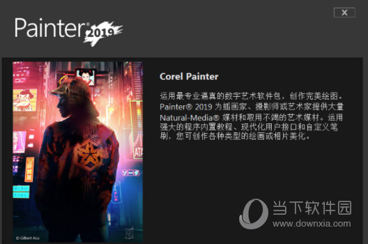 Corel Painter 2019破解版