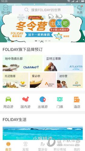FOLIDAY V3.0.1 安卓版截图1
