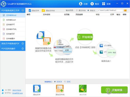 SmallPDF转换器软件