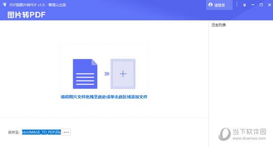 PDF猫图片转PDF