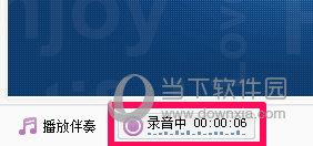 YY语音录制中