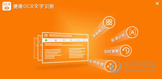 捷速OCR文字识别软件3.0破解版