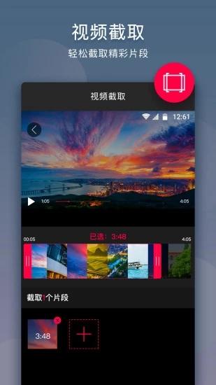视频剪辑 V10.9.1 安卓版截图3
