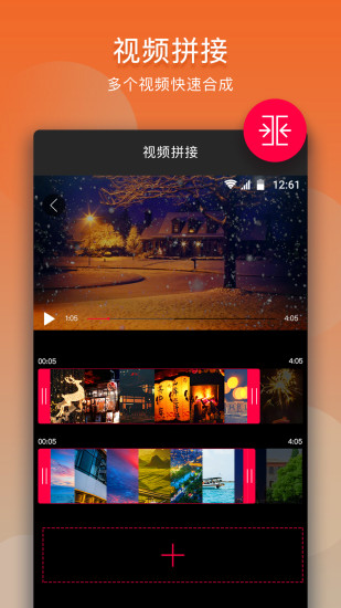 视频剪辑 V10.9.1 安卓版截图2