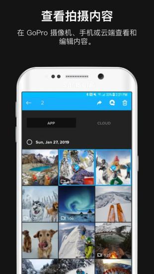 GoPro V5.2.1 安卓版截图2