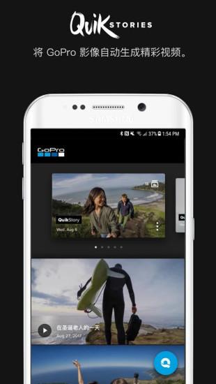 GoPro V5.2.1 安卓版截图5