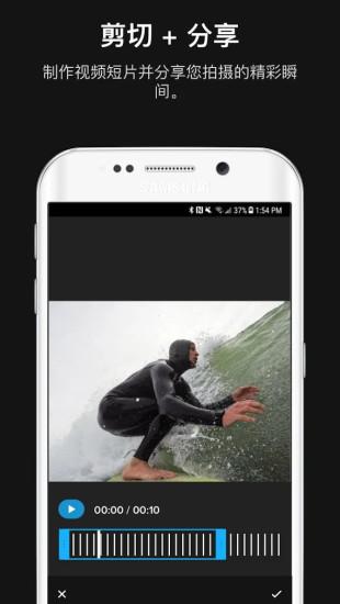 GoPro V5.2.1 安卓版截图3