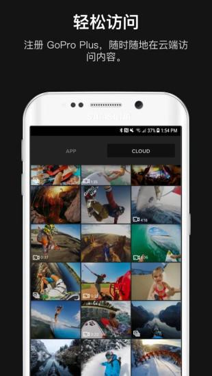 GoPro V5.2.1 安卓版截图4