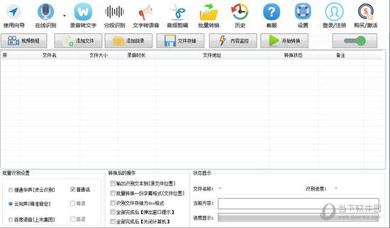 录音啦会议录音系统
