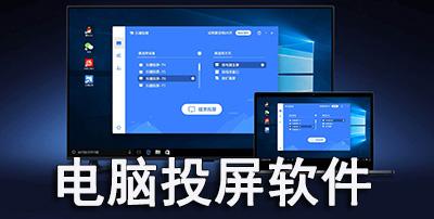 电脑投屏软件