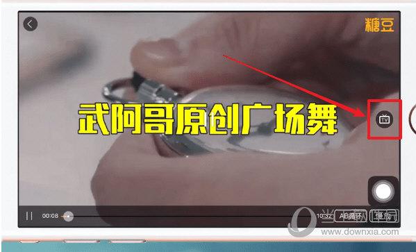 屏幕右边的【TV】按键键
