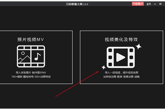 """点击右边的""""视频美化及特效""""功能选项"""