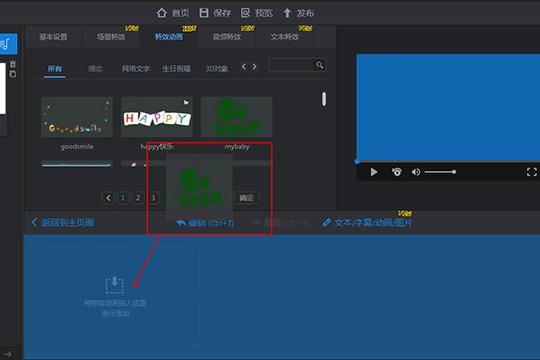 可以在场景特效、特效动画、音频特效和文本特效四个特效类型中进行选择