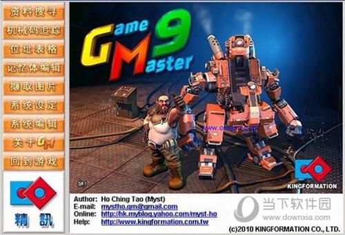 网页游戏修改器电脑版