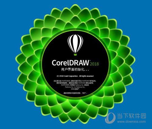 CorelDraw 2018直装版
