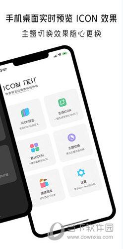 Icon Test 苹果版