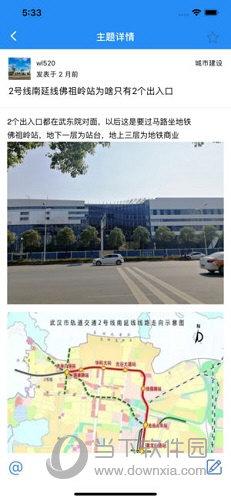 光谷社区APP