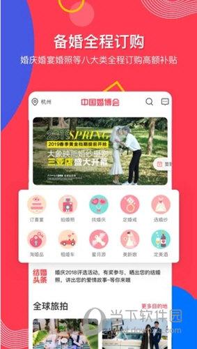 中国婚博会app