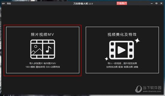 """选择左边的""""照片视频MV""""选项"""