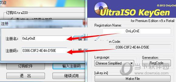 UltraISO注册码生成器