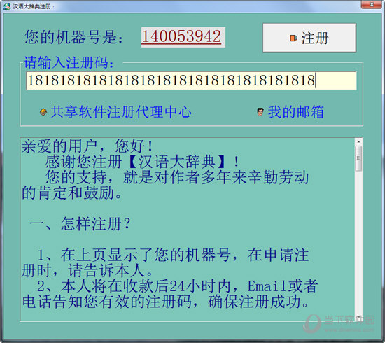 汉语大辞典6.65注册机
