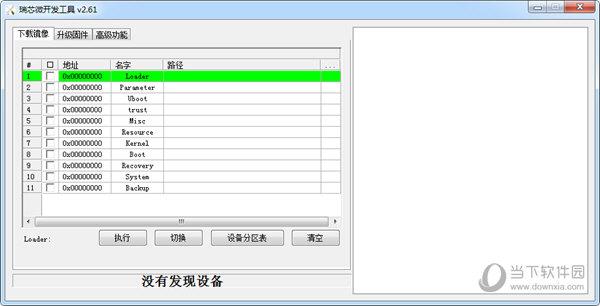瑞芯微开发工具