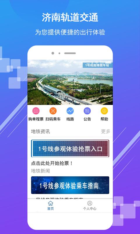 济南地铁 V1.0.4 安卓版截图1