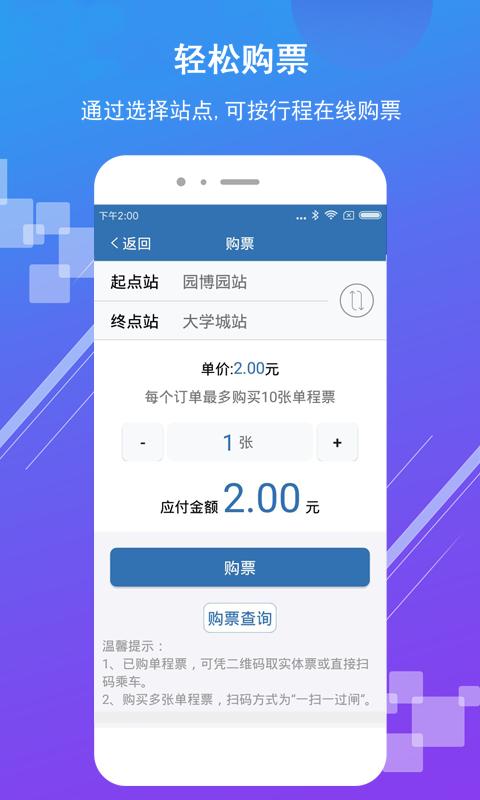 济南地铁 V1.0.4 安卓版截图3