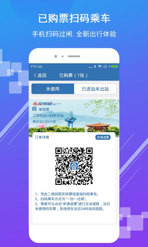 济南地铁 V1.0.4 安卓版截图2