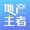 地产王者 V2.3.3 安卓版