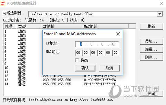 ARP地址编辑器