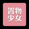 置物少女 V1.2.3 安卓版