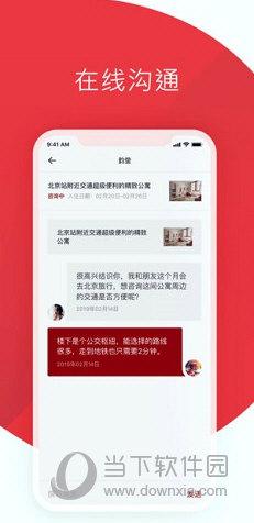 悦宿房东端iOS版