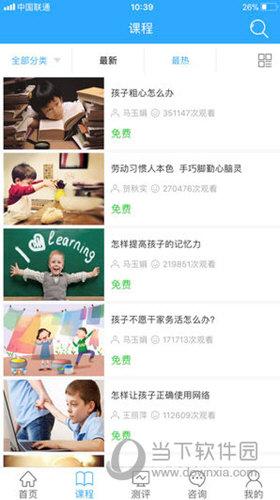 幸福路app