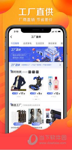 京东拼购app