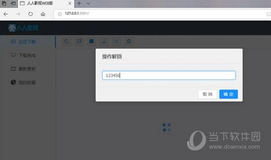 人人影视WEB远程管理版进入管理页面