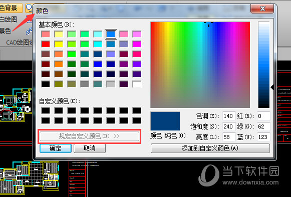 添加自定义颜色