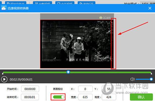 迅捷视频转换器