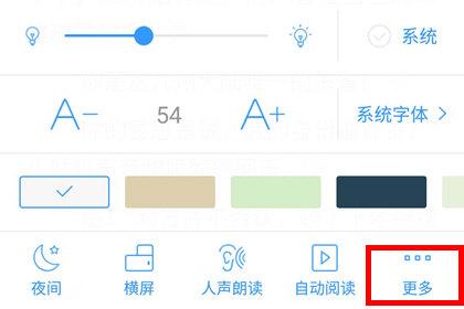 QQ阅读进入设置页面