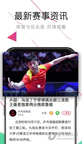 中国体育app