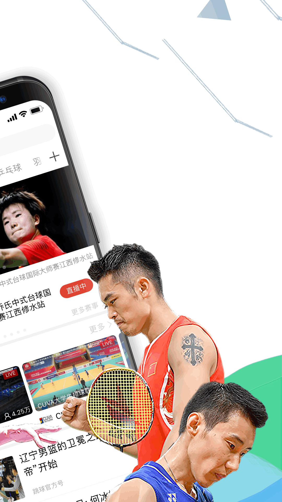 中国体育 V3.4.2 安卓版截图2