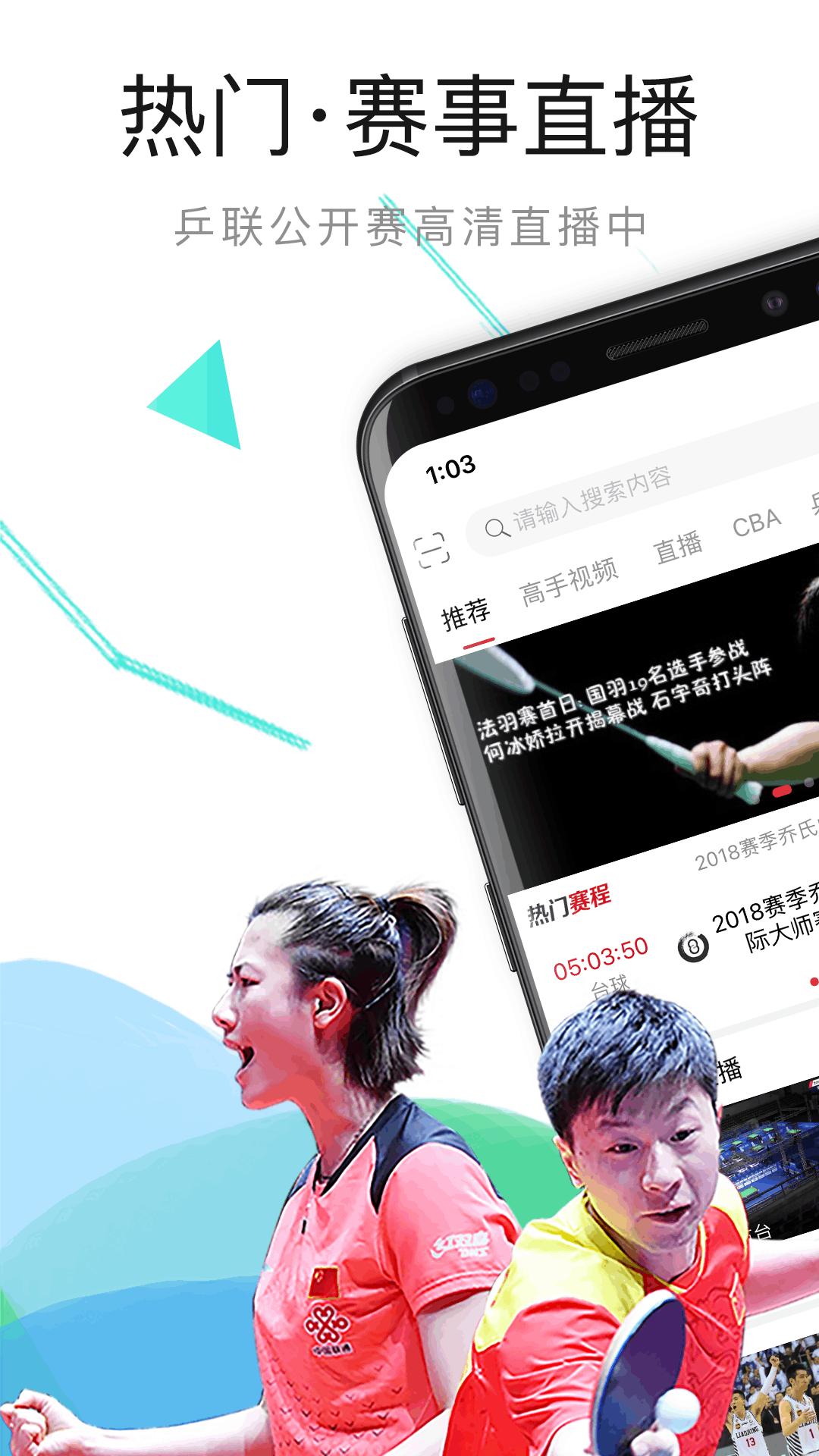 中国体育 V3.4.2 安卓版截图1