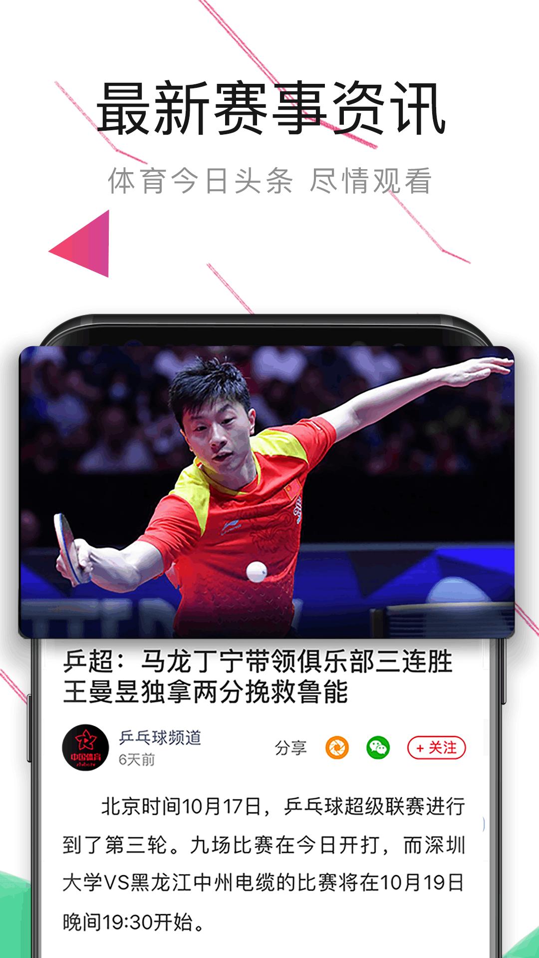 中国体育 V3.4.2 安卓版截图3