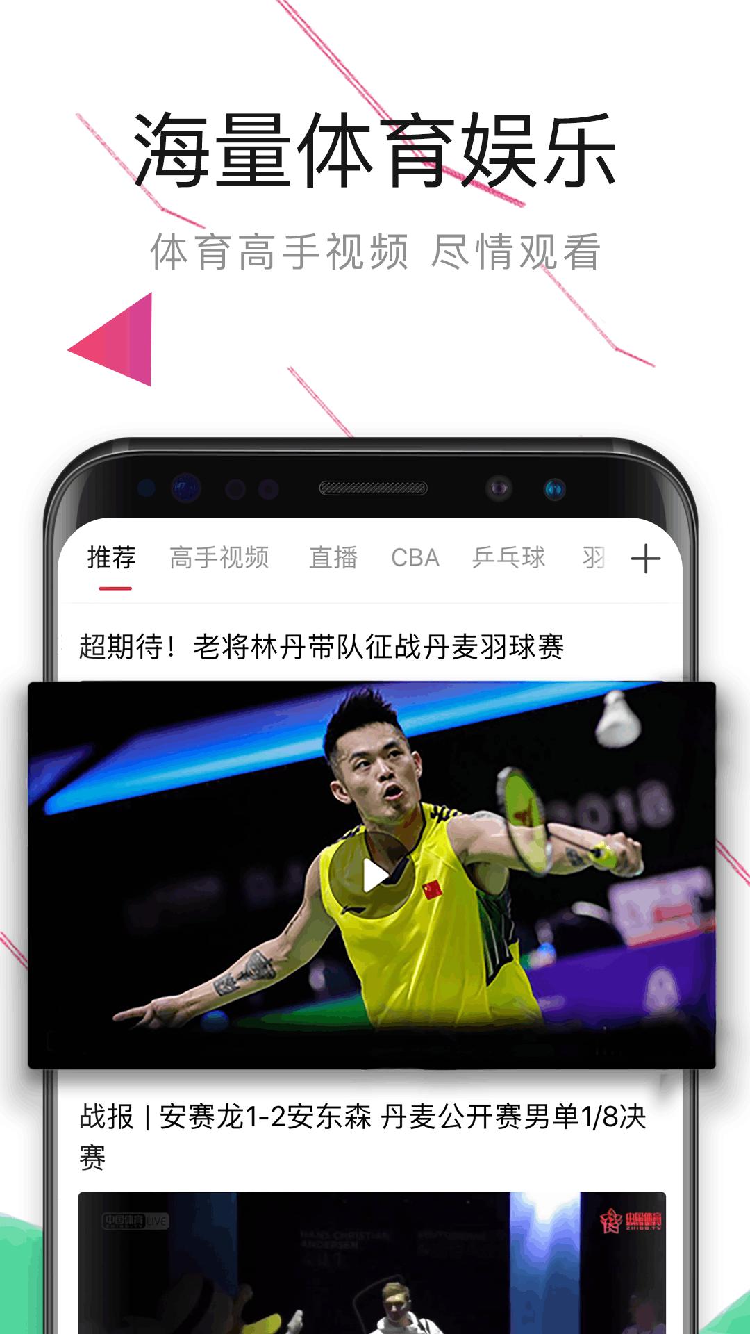 中国体育 V3.4.2 安卓版截图4