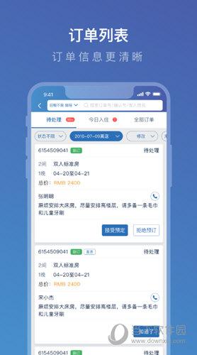 携程eBooking V4.0.0 安卓版截图2